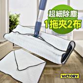 《VICTORY》超細纖維除塵布拖把(1拖夾2布)