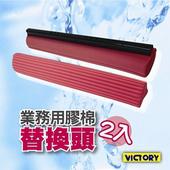 《VICTORY》業務用38cm台製膠棉替換頭(2入組)
