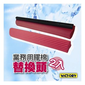 VICTORY 業務用38cm台製膠棉替換頭(2入組)