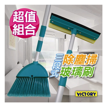 VICTORY 三段式除塵掃+三段式玻璃刷(適用於高處清潔)