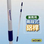 《VICTORY》業務用二段式鋁桿(80-140cm)
