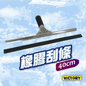 《VICTORY》橡膠刮條40cm-5入組(適用不鏽鋼玻璃刮刀)