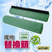《VICTORY》台製膠棉替換頭(2入組)