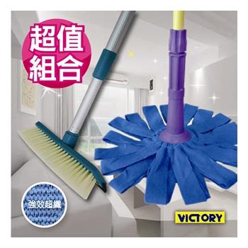 VICTORY 易清拖刷清潔組(不沾手超細纖維拖把+雙功能地板刷)