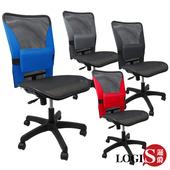 《LOGIS》多彩無扶手護腰網布辦公電腦椅-4色(藍)