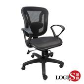 《LOGIS》奧奇壓框全網辦公電腦椅(無頭枕D手)