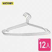 《VICTORY》不鏽鋼嚴選衣架#台灣製造(12入組)