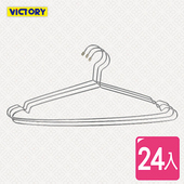 《VICTORY》不鏽鋼嚴選衣架#台灣製造(24入組)