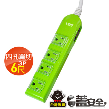《太星電工》蓋安全彩色一開四插電腦線3P15A6尺 OC41306(鮮果綠)