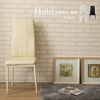 Jiachu 佳櫥世界 Hulda胡爾達高背簡約餐椅-共二色(白色)