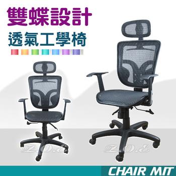 Z.O.E 現代藝術透氣辦公椅/電腦椅