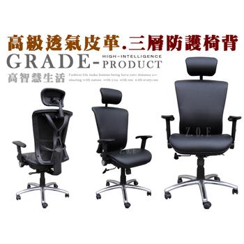 Z.O.E 透氣皮革高機能性-主管級辦公椅/電腦椅