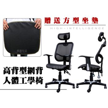 Z.O.E 高背型全網人體工學辦公椅-送方形坐墊
