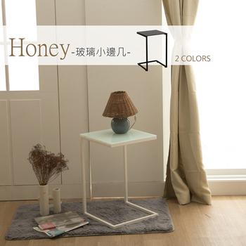 AHOME Honey漢妮玻璃小邊几-二色(白色)