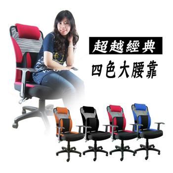 ZOE 經典高背大腰靠辦公椅(四色可選)(紅色)