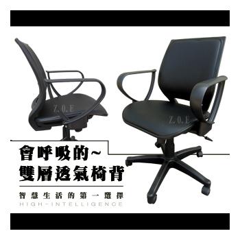 ZOE 卡洛斯皮革辦公電腦椅(雙層皮網)