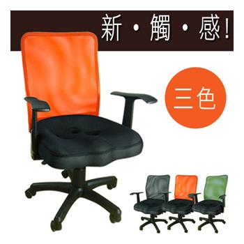 ZOE 透氣鋼網辦公椅(黑色)