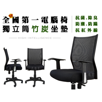 ZOE TOP-獨立筒竹炭電腦椅