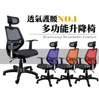 ★結帳現折★ZOE 高功能性全網透氣電腦椅(四色可選)(黑色)