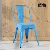 《BuyJM》法國tolix工業風格餐椅/洽談椅4入組(7色)(藍色)