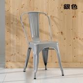 《BuyJM》法國tolix工業風格餐椅/洽談椅(7色)(銀色)