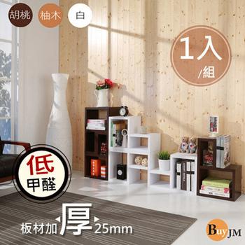 BuyJM 環保低甲醛超厚2.5公分創意組合收納櫃(胡桃)