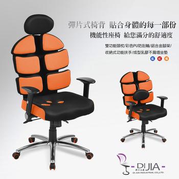 DIJIA 六背0056人體工學多功能辦公電腦椅-三色(藍色)
