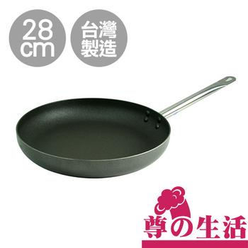 尊之生活 28cm專業級平煎鍋(黑)