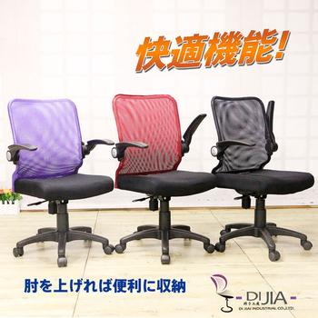 ★結帳現折★DIJIA 航空收納系列辦公電腦椅B0046-三色(紅)