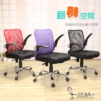 DIJIA 航空收納系列辦公電腦椅B0046-1-三色(紫)