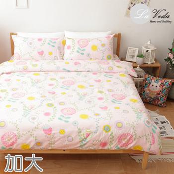 La Veda 【甜心布蕾】雙人加大四件式純棉兩用被床包組