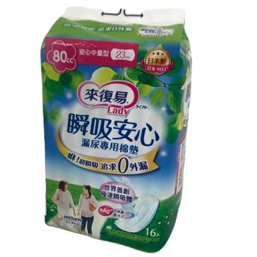 《來復易》Lady瞬吸安心漏尿專用棉墊(安心中量型16片)
