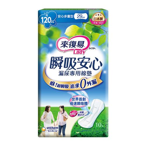 《來復易》Lady瞬吸安心漏尿專用棉墊(安心量多型10片)