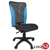 《LOGIS》巧達網布涼爽辦公電腦椅-6色(水藍無手無腰)
