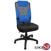 《LOGIS》極簡工學三孔坐墊無扶手辦公電腦椅-4色(藍無手)