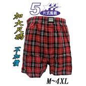 五片式經典格紋平口褲 - 超值12件組
