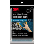 《3M》鋼圈專用海綿(PN1130)