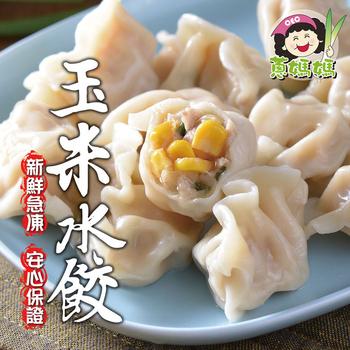 OEC蔥媽媽 爆汁玉米豬肉水餃(約50粒)(1000g/包 x 3)