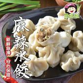 《OEC蔥媽媽》爆汁麻辣豬肉水餃(約50粒)(1000g/包 x 3)