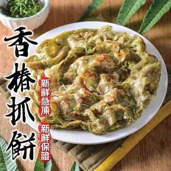 OEC蔥媽媽 素食養生香椿蔥抓餅(5片)(700g/包 x 10)