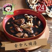 《OEC蔥媽媽》素食大補湯(400g*2包/組,共三組)