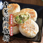 《OEC蔥媽媽》香蔥豬肉黃金餡餅(1050g/包*3)