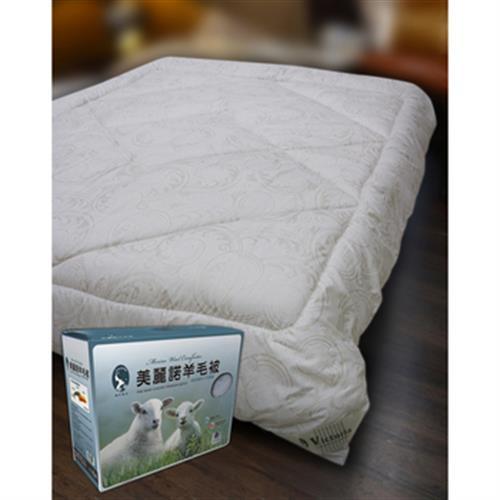 Victoria 美麗諾羊毛被6*7尺(180*210cm(6*7尺))