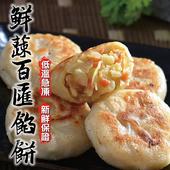 《OEC蔥媽媽》鮮蔬素食黃金餡餅(1050g/包*3)
