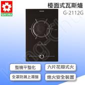 《櫻花》G-2112G 平整式花瓣火焰檯面式單口瓦斯爐(桶裝瓦斯)
