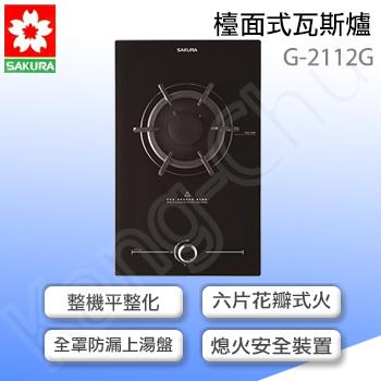 櫻花 G-2112G 平整式花瓣火焰檯面式單口瓦斯爐(桶裝瓦斯)