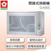 《櫻花》Q600C圓弧曲線臭氧懸掛式60CM烘碗機