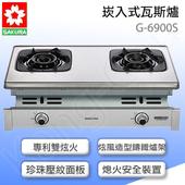 《櫻花》 G6900S 雙炫火珍珠壓紋崁入式二口瓦斯爐(天然瓦斯)