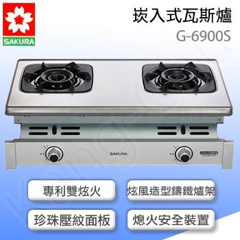 櫻花 G6900S 雙炫火珍珠壓紋崁入式二口瓦斯爐(天然瓦斯)