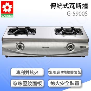 《櫻花》G5900S 雙炫火珍珠壓紋傳統式二口瓦斯爐(液化瓦斯)